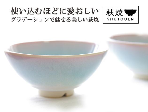 萩焼 ペアお茶碗 Mint ミントシリーズ 木箱入り 陶器 結婚祝い萩焼きギフト お引越し祝い萩焼きギフト