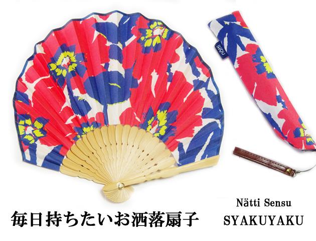 170413扇子 レディース オシャレでカジュアル ケース&ストラップ付 ナッティ 扇子 SHAKUYAKUシャクヤク