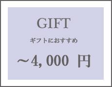 categift4000.jpg
