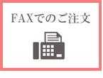 通販雑貨dubontempsFAX注文OK