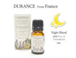 140608話題の昼用夜用アロマオイル 高品質ブレンドエッセンシャルオイル(精油) ナイトブレンド(夜用)