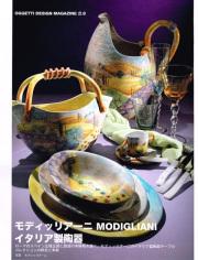 モディリアーニ雑誌搭載20140609-3