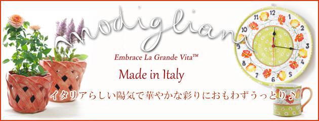 イタリア陶器モディリアーニ商品一覧