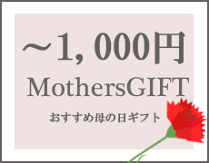 mothersgift1000.jpg