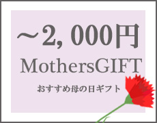 mothersgift3000.jpg