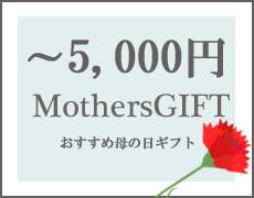 mothersgift5001-.jpg