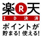 楽天ID決済ロゴ