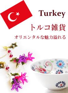 turky.jpg